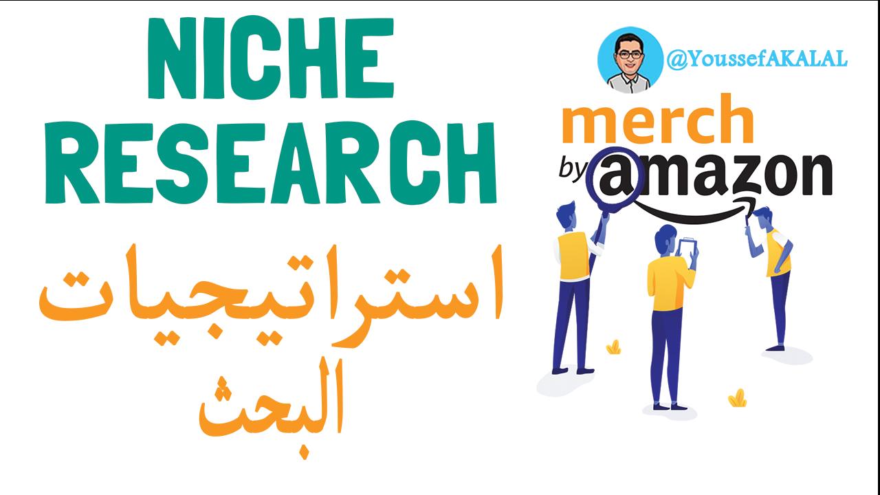 شرح أحسن استراتيجيات البحث عن تيشرتات تحقق ارباح لميرتش باي امازون | Merch by Amazon Niche Research