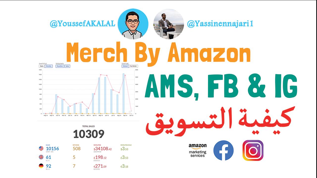 📈 AMS كيفية التسويق في وسائل التواصل الاجتماعي و 💰 Merch by Amazon With Yassine Ennajari Tier 4K